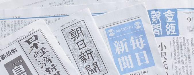 Médias et information dans le Japon contemporain
